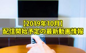 【2019年10月版】今月配信予定の最新動画情報!『アラジン』『キングダム』が配信開始!