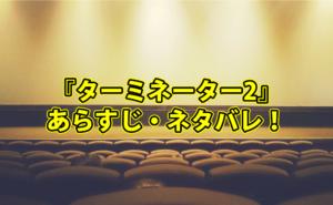 『ターミネーター2』のあらすじ・ネタバレ!シリーズ中一番のヒット作は、1作目と合わせて伝説的傑作!【無料動画情報もあり】