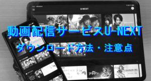 U-NEXTの動画をダウンロードする方法・注意点【画像での解説あり】