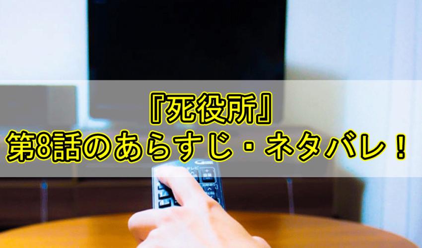 死役所動画