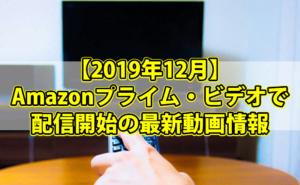 Amazonプライム・ビデオ 12月の新着・配信開始される映画・アニメ・ドラマ一覧