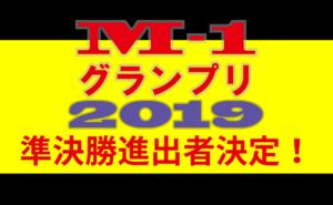M-1グランプリ2019準決勝進出者決定!決勝進出予想をしてみました【見逃し動画情報あり】