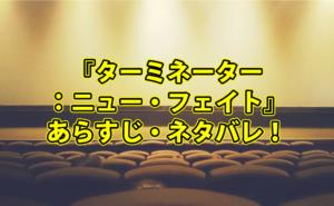 『ターミネーター:ニュー・フェイト』のあらすじ・ネタバレ!『T2』の正統な続編!【無料動画情報もあり】