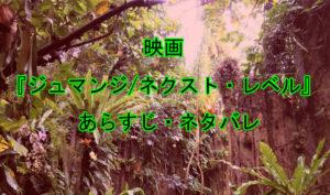 『ジュマンジ/ネクスト・レベル』のあらすじ・ネタバレ!おじいちゃんもゲームの世界へ!?