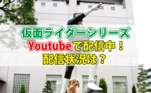 仮面ライダーシリーズがYoutubeで配信中の作品情報と配信されていないシリーズを見る方法