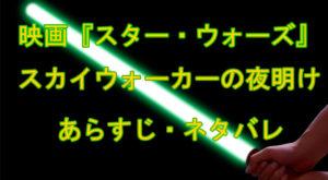 『スター・ウォーズ/スカイウォーカーの夜明け』のあらすじ・ネタバレ!スカイウォーカーの物語完結!