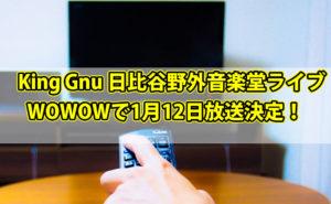 紅白で話題のKing Gnu 初の日比谷野外音楽堂ライブがWOWOWで1月12日放送決定!【動画配信情報あり】