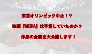東京オリンピック中止は予言されていた!?世界的ヒットとなったSF大作『AKIRA』とは