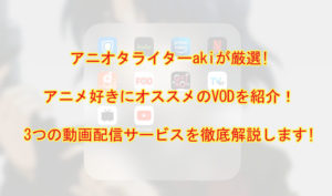 動画配信サービスならアニメが見放題!アニメ好きにオススメするVODはここだ!【体験談付き比較】