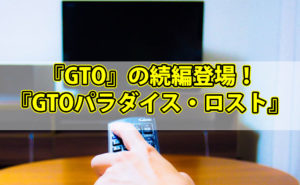 あの人気漫画『GTO』の続編登場!『GTOパラダイス・ロスト』として新連載!