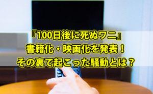 『100日後に死ぬワニ』が書籍化・映画化を発表!その裏で起こった騒動とは?