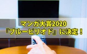 マンガ大賞2020に『ブルーピリオド』が決定!美大を目指す青春ストーリーとは?【コミック情報あり】