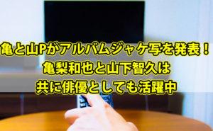 亀と山Pがアルバムジャケ写を発表!亀梨和也と山下智久は共に俳優としても活躍中【動画配信情報あり】