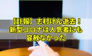 【訃報】志村けん逝去!新型コロナは人気者にも容赦なかった【動画情報あり】