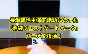 長瀬智也主演で話題になった『池袋ウエストゲートパーク』がアニメで復活!