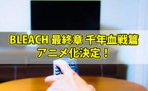 『BLEACH 最終章 千年血戦篇』アニメ化決定!20周年プロジェクトの全容は?
