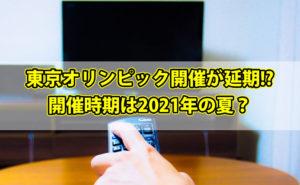 東京オリンピック開催が延期方向で進みだした!開催時期は2021年の夏?