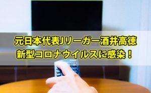 元日本代表Jリーガー酒井高徳が新型コロナウイルスに感染!Jリーグ開幕にも影響あるか?