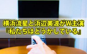 横浜流星と浜辺美波が夏ドラマでW主演!『私たちはどうかしている』をより楽しむには?【動画配信情報あり】