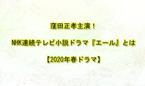 窪田正孝主演!NHK連続テレビ小説ドラマ『エール』とは【2020年春ドラマ】