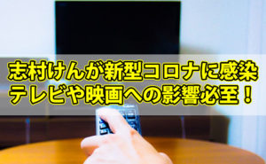志村けんが新型コロナウイルスに感染!今後のテレビや映画への影響必至!