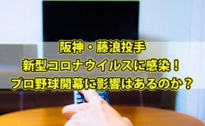 阪神・藤浪投手が新型コロナウイルスに感染!プロ野球開幕に影響はあるのか?