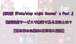 劇場版『Fate/stay night Heaven's Feel 』シリーズを動画配信サービスで無料で見る方法とは?【第三章の公開は4月25日に延期】