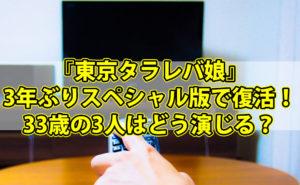 『東京タラレバ娘』3年ぶりスペシャル版で復活!33歳の3人はどう演じる?【動画情報あり】