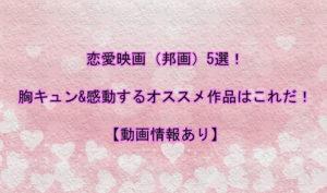 恋愛映画(邦画)5選!胸キュン&感動するオススメ作品はこれだ!【動画情報あり】