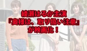 綾瀬はるか主演の『奥様は、取り扱い注意』が映画化!ドラマ版のストーリーや見どころを振り返ろう!【動画配信あり】