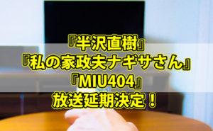 TBS『半沢直樹』『私の家政夫ナギサさん』『MIU404』放送延期決定!新型コロナウイルスの影響で撮影が困難に