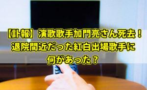 【訃報】演歌歌手加門亮さん死去!退院間近だった紅白出場歌手に何があった?