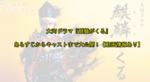 大河ドラマ『麒麟がくる』のあらすじからキャスト、見どころポイントまで大公開!【動画情報あり】