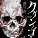 「クダンノゴトシ」コミック6巻(最終回)のあらすじ・ネタバレ・感想〜光は世界を救えるのか?〜