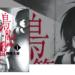「鳥籠ノ番」コミック1巻のあらすじ・ネタバレ・感想〜鳥籠城で始まるゲームとは?〜