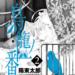 「鳥籠ノ番」コミック2巻のあらすじ・ネタバレ・感想〜鳴り響く警告音。新たなゲームの脱落者?〜
