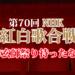 2019年第70回NHK紅白歌合戦が【米津玄師祭り】と予想される5つの根拠